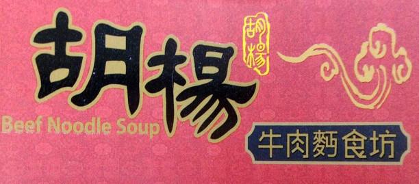 胡楊牛肉麪食館