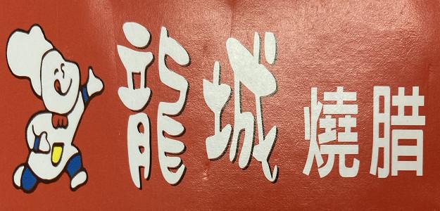 龍城燒腊店