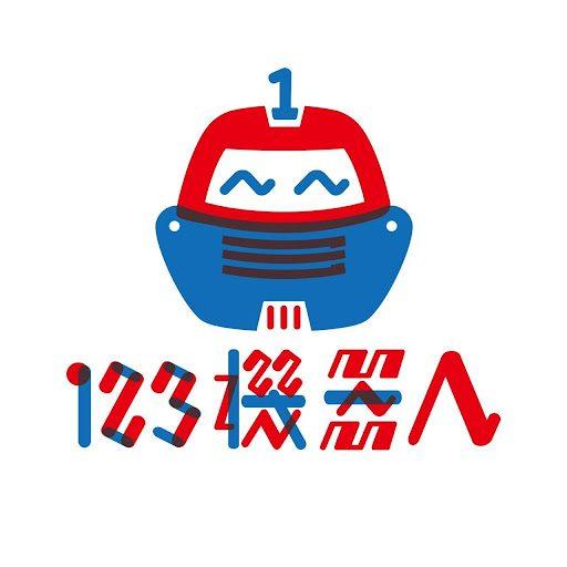 123機器人